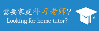 looking for home tutor